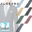 上質ネクタイ 全7色 幅:8cm メンズ フリーサイズ ビジネス カジュアル スーツ コーディネート アクセサリー 小物 オシャレ 父の日 プレゼントBONMAX/FACEMIX