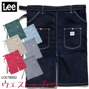 Lee 腰巻きエプロン LCK79002