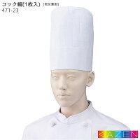 コック帽 471-23