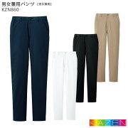 男女兼用パンツ KZN860