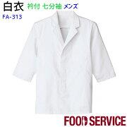 メンズ七分袖調理衣 FA313