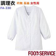 レディース長袖調理衣 FA330