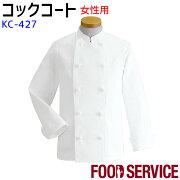 長袖レディースコックコート KC427