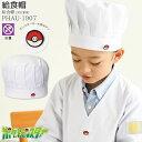 ピカチュウ 帽子 子供の価格と最安値 おすすめ通販を激安で