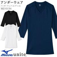 アンダーウェア(女性/レディス) MZ-0134