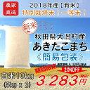 秋田県大潟村産 2018年産 特別栽培米 あきたこまち 《簡易包装》白米 10kg 《期間限定 通常価格より20%off