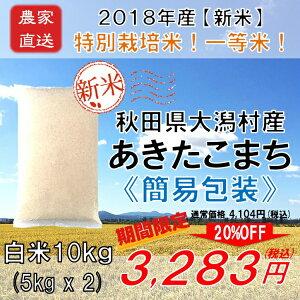 【新米】秋田県大潟村産 20...