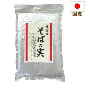 前田食品 純国産そばの実 1kg