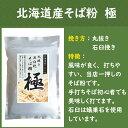 そば粉 丸抜石臼挽き 『 極 』 1kg 北海道産 そば粉 蕎麦粉 そばこ 国産 国産そば粉 手打ちそば そば打ち ガレット 美味しい 2