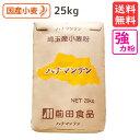 前田食品 埼玉県産強力粉 ハナマンテン100 25kg埼玉産 小麦粉