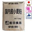 北海道産小麦粉 夢(ゆめちからブレンド)20kg【国産 強力粉】