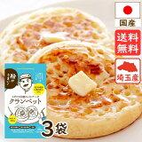 【製造次第発送】【送料無料】クランペットミックス 200g×3袋 パンケーキとは違うクランペット!パンのようなもっちり食感!クランペットミックスは日本初! [M便 3/5]