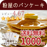 【送料無料】粉屋のパンケーキミックス 200g 4袋入1000円ポッキリ