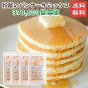 粉屋のパンケーキミックス 200g×4袋 1000円 ホット