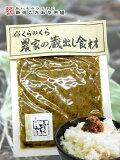 ふきのとう味噌3個セット(100g×3) 新潟県産 魚沼 送料無料 神楽南蛮 (有限会社大地)