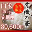 【販売中】【無農薬】新潟県産コシヒカリ 白米 25kg定期便(5kg袋×5回) 「有機の華」10月18日出荷開始