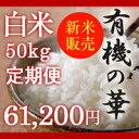 【販売中】【無農薬】新潟県産コシヒカリ 白米 50kg定期便(5kg袋×10回) 「有機の華」 10月18日出荷開始