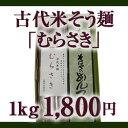 古代米そう麺「むらさき」(乾麺200g×3・めんつゆ×1)