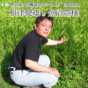 【令和1年度産米】【有機JAS認証】送料無料 魚沼産 コシヒ...
