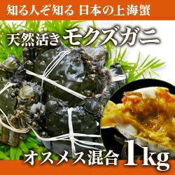 天然活きモクズガニ オス・メス混合1kg(5匹〜10匹)(採取者:貝沼)/-