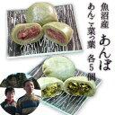 魚沼産 あんぼ(あんこ5個・菜っ葉5個)/【10P05Dec15】