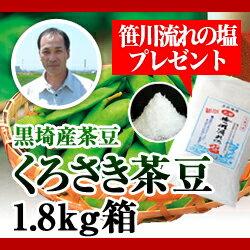 黒埼産茶豆 くろさき茶豆1.8kg箱(生産者・青木)/-