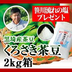 黒埼産茶豆 くろさき茶豆2kg箱(生産者・白井)/-