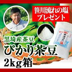 黒埼産茶豆 ぴかり茶豆2kg箱(生産者・白井)/-