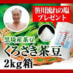 黒埼産茶豆 くろさき茶豆2kg箱(生産者・渡辺)/-
