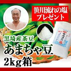 黒埼産茶豆 あまちゃ豆2kg箱(生産者・渡辺)/-