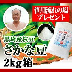 黒埼産枝豆 さかな豆2kg箱(生産者・渡辺))/-