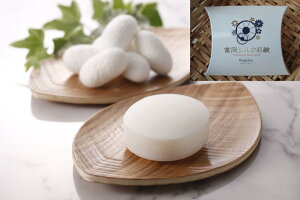 純国産シルク洗顔石鹸「雪繭」レギュラーサイズ80グラムたっぷり6ヶ月使えて経済的・保湿・絹肌へ【開店セール1212】