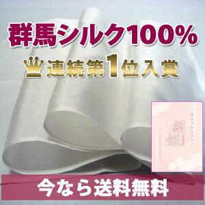 絹の郷と言われる群馬県の高級生糸、ぐんま200から作られた至極のボディタオル!シルクボディタ...
