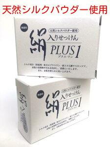 シルク石鹸 シルク せっけん 【2個セット】洗顔 PLUS1(プラスワン)「絹入り石鹸」天然「シルクパウダー使用」の絹石鹸。乾燥肌 敏感肌