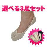 シルク靴下 フットカバー パンプスイン 3足組 シルク 5本指 全国送料無料 蒸れない 脱げない カバーソックス シルクパンプス用ソックス フットカバー絹靴下 インナーソックス レディース クツシタ 売れ筋 靴下 (ベージュは生産終了しました。)