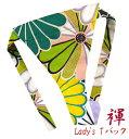 ふんどし パンツ 女子 女性用 Tバック ビキニ 菊 フラワー 大柄 彩り和柄 マルチカラー 紐共バージョン カラフル ホワイトデー