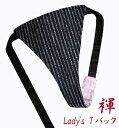 ふんどし パンツ 女子 女性用 Tバック ビキニ 棒縞 藍色 紺色 日本の伝統柄