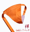 ふんどし パンツ 女子 女性用 Tバック ビキニ 無地 オレンジ 全10色