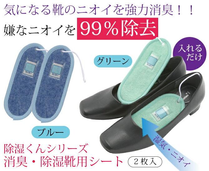 『消臭・除湿靴用シート4個セット』