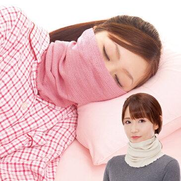 シルク マスク 夜 乾燥 のど 加湿 おやすみマスク ネックウォーマー 寝るとき ピンク アイボリー ホワイト シルク混おやすみウォーマー