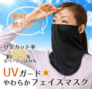 ひよけ 日除け 日焼け対策 首 UV 日焼け 紫外線 カバー uv 紫外線カット UVカット 日焼け 首筋UVガードやわらかフェイスマスク ブラック