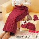 おすすめの冷え対策、あったかグッズ !【10P30Nov14】防寒 あったか 冷え 巻きスカート 防寒 ...