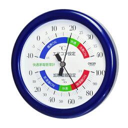 クレセル CRECER 温度計 湿度計 壁掛用 卓上用 ブルー 丸い リビング キッチン 書斎 寝室 子供部屋 見やすい 日本製 快適家電管理計 TR-130B