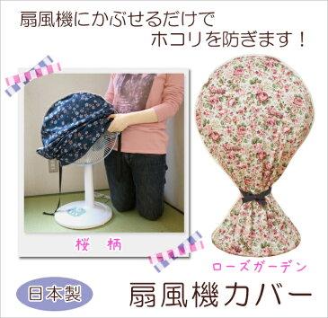 扇風機 カバー オシャレ収納 ハロゲンヒーター ゴムタイプ 日本製扇風機カバー ローズ