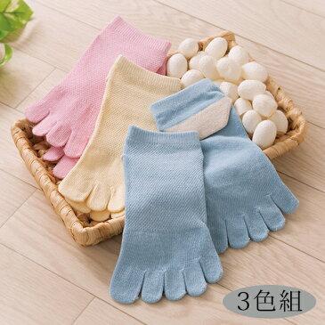 しっとり むくみ 足の悩み 通気性 ソックス レディース 5本指 シルク混 靴下 おしゃれ かかとケアシルク混5本指メッシュソックス 3色組