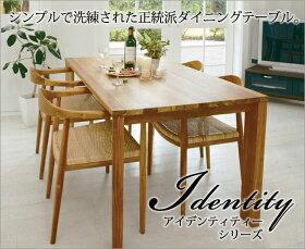 IDENTITYシリーズチーク製ダイニングテーブルT336WX