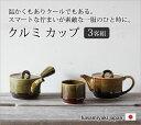食器 カップ コップ 湯呑 セット 3客組 お茶 シンプル おしゃれ 可愛い 贈り物 プレゼント 波佐見焼 陶器 日本製 クルミ カップ 3客組 13834 2