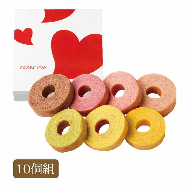プチギフト お菓子 バームクーヘン 結婚式 二次会 日本製 バウム for you 10個組 OGT827