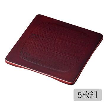 コースター 茶托 四角 セット 湯呑 茶器 お茶 来客 越前漆器 シンプル 上品 器 おすすめ 木製 日本製 布目 コースター 溜 5枚組 10-05906