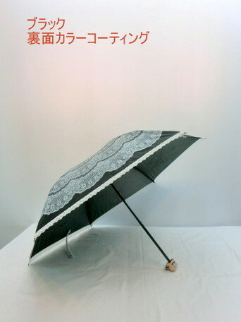 晴雨兼用・折畳傘−婦人 UVカット99%以上カラーコーティングレース調プリント丸ミニ折畳傘